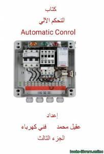 قراءة و تحميل كتاب التحكم الآلي الجزء الثالث PDF
