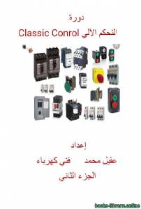 قراءة و تحميل كتاب دورة التحكم الآلي الجزء الثاني PDF