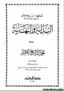 قراءة و تحميل كتاب البداية والنهاية (ط. المعارف) ج14 PDF