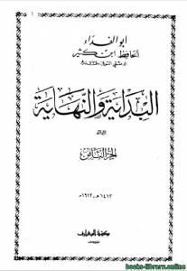 قراءة و تحميل كتاب البداية والنهاية (ط. المعارف) ج8 PDF
