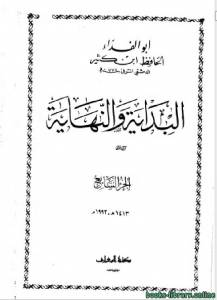 قراءة و تحميل كتاب البداية والنهاية (ط. المعارف) ج7 PDF