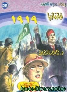 قراءة و تحميل كتاب  فانتازيا ١٩١٩ PDF