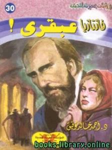 قراءة و تحميل كتاب فانتازيا عبقري PDF