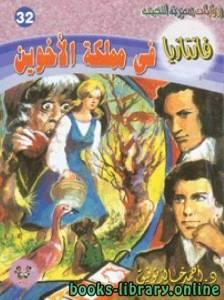 قراءة و تحميل كتاب في مملكة الأخوين PDF