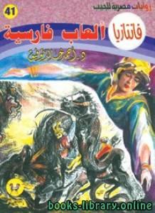 قراءة و تحميل كتاب ألعاب فارسية PDF