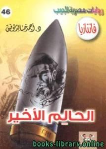قراءة و تحميل كتاب الحالم الأخير PDF