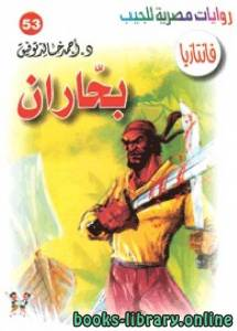 قراءة و تحميل كتاب 53 بحاران PDF