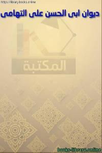 قراءة و تحميل كتاب  ديوان أبي الحسن علي بن محمد التهامي PDF