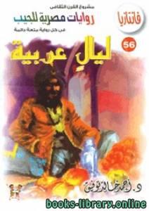 قراءة و تحميل كتاب ليال عربية PDF