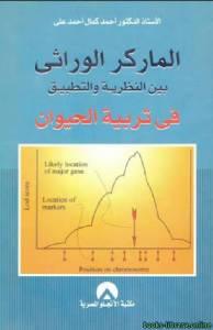 قراءة و تحميل كتاب الماركر الوراثي بين النظرية والتطبيق في تربية الحيوان PDF
