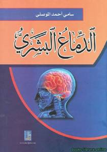 قراءة و تحميل كتاب الدماغ البشري PDF