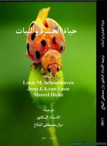 قراءة و تحميل كتاب حياة الحشرة والنبات PDF