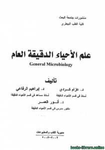 قراءة و تحميل كتاب علم الأحياء الدقيقة العام  PDF