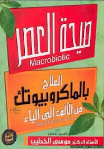 قراءة و تحميل كتاب صيحة العصر العلاج بالمايكروبايوتيك - من الالف الى الياء PDF