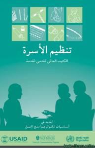 قراءة و تحميل كتاب تنظيم الأسرة : الكتيب العالمي لمقدمي الخدمة PDF