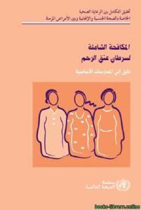 قراءة و تحميل كتاب المكافحة الشاملة لسرطان عنق الرحم - دليل الى الممارسات الاساسية PDF