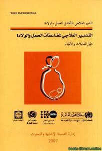 قراءة و تحميل كتاب التدبير العلاجي المتكامل للحمل والولادة : التدبير العلاجي لمضاعفات الحمل والولادة, دليل للقابلات والأطباء PDF