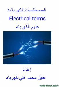 قراءة و تحميل كتاب المصطلحات الكهربائية علوم الكهرباء PDF