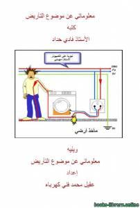 قراءة و تحميل كتاب معلوماتي عن موضوع التأريض PDF