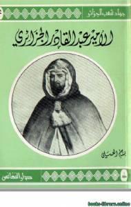 قراءة و تحميل كتاب سلسلة جهاد شعب الجزائر ج4 PDF