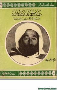 قراءة و تحميل كتاب سلسلة جهاد شعب الجزائر ج7 PDF