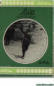 قراءة و تحميل كتاب سلسلة جهاد شعب الجزائر ج9 PDF
