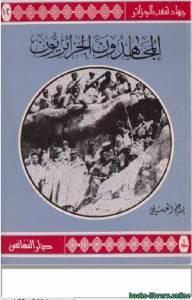 قراءة و تحميل كتاب سلسلة جهاد شعب الجزائر ج12 PDF