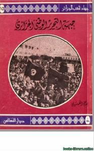 قراءة و تحميل كتاب سلسلة جهاد شعب الجزائر ج15 PDF