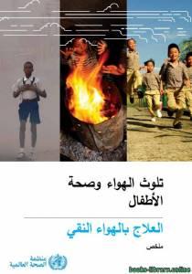 قراءة و تحميل كتاب تلوث الهواء و صحة الأطفال - العلاج بالهواء النقى PDF
