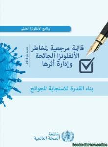 قراءة و تحميل كتاب قائمة مرجعية لمخاطر الانفلونزا الجائحة وادارة اثرها  PDF
