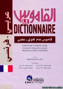 قراءة و تحميل كتاب القاموس فرنسي عربي بالمصطلحات العامة و التقنية و العلمية PDF