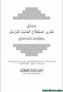 قراءة و تحميل كتاب مباحث في تحرير اصطلاح الحديث المرسل وحجيته عند السادة المحدثين PDF
