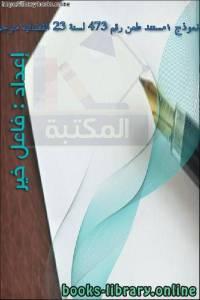 قراءة و تحميل كتاب نموذج 1مستند طعن رقم 473 لسنة 23 القضائية مترجم  PDF