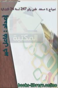 قراءة و تحميل كتاب نموذج 4 مستند  طعن رقم 247 لسنة 24 القضائية  مترجم  PDF