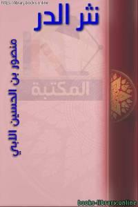 قراءة و تحميل كتاب  من نثر الدر PDF