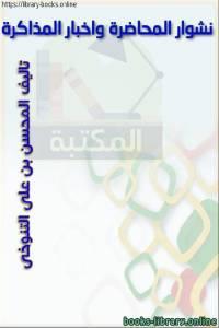 قراءة و تحميل كتاب  نشوار المحاضرة وأخبار المذاكرة PDF