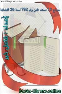 قراءة و تحميل كتاب نموذج 13 مستند طعن رقم 782 لسنة 26 القضائية  مترجم  PDF