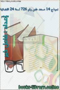 قراءة و تحميل كتاب نموذج 14 مستند طعن رقم 726 لسنة 24 القضائية  مترجم  PDF