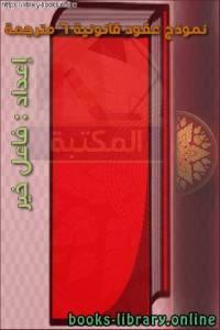 قراءة و تحميل كتاب  نموذج عقود قانونية 6 مترجمة   PDF