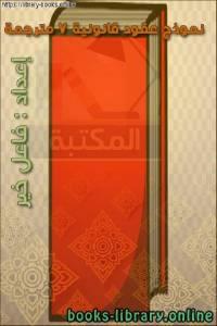 قراءة و تحميل كتاب  نموذج عقود قانونية 7 مترجمة   PDF