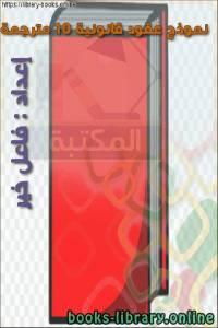 قراءة و تحميل كتاب  نموذج عقود قانونية 10 مترجمة   PDF