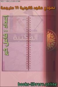 قراءة و تحميل كتاب  نموذج عقود قانونية 11 مترجمة   PDF
