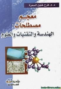 قراءة و تحميل كتاب معجم مصطلحات الهندسة و التقنيات و العلوم  PDF