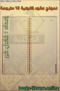 قراءة و تحميل كتاب  نموذج عقود قانونية 12 مترجمة   PDF
