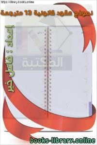 قراءة و تحميل كتاب  نموذج عقود قانونية 13 مترجمة   PDF