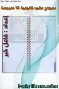 قراءة و تحميل كتاب  نموذج عقود قانونية 15 مترجمة   PDF
