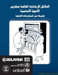 قراءة و تحميل كتاب الدلائل الإرشادية الخاصة بتخزين الأدوية الأساسية وغيرها من المستلزمات الصحية PDF