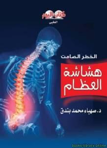 قراءة و تحميل كتاب هشاشة العظام الخطر الصامت PDF