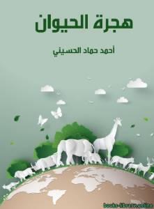 قراءة و تحميل كتاب هجرة الحيوان PDF