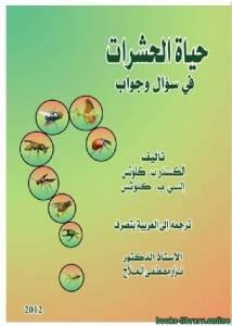 قراءة و تحميل كتاب حياة الحشرات في سؤال وجواب  PDF